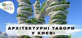 Архітектурні табори у самому центрі Києва