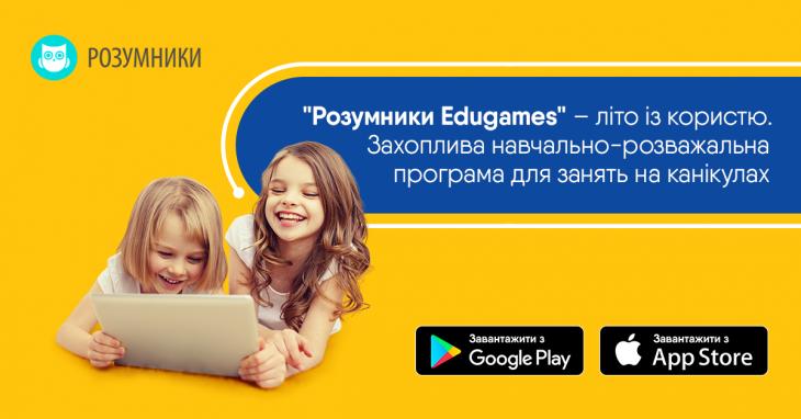 """Дитячий розвивальний застосунок Edugames """"Розумники"""" від lifecell"""