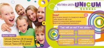 День відкритих дверей  креативної школи UNICUM