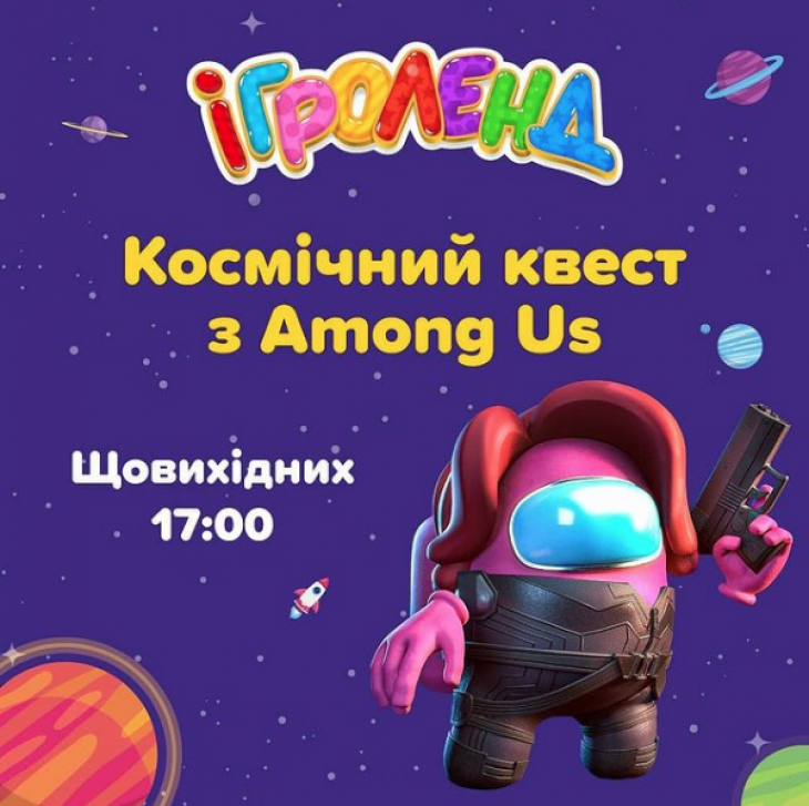 Космічний квест з Among Us!