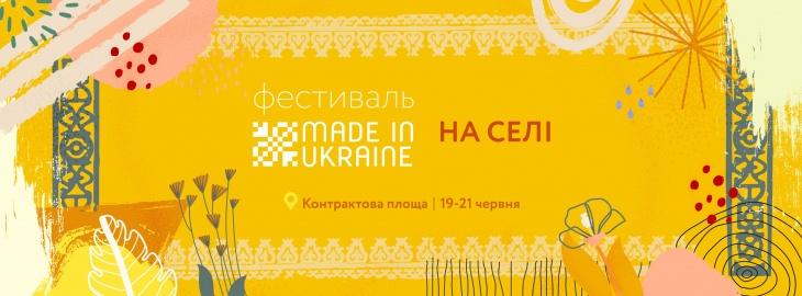 Фестиваль Made in Ukraine. На селі