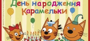 """Вистава для дітей """"Три коти. День Народження Карамельки"""""""