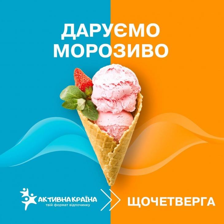 Даруємо морозиво!