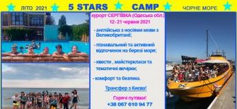 Англійський табір на Чорному морі. Гарячі путівки!