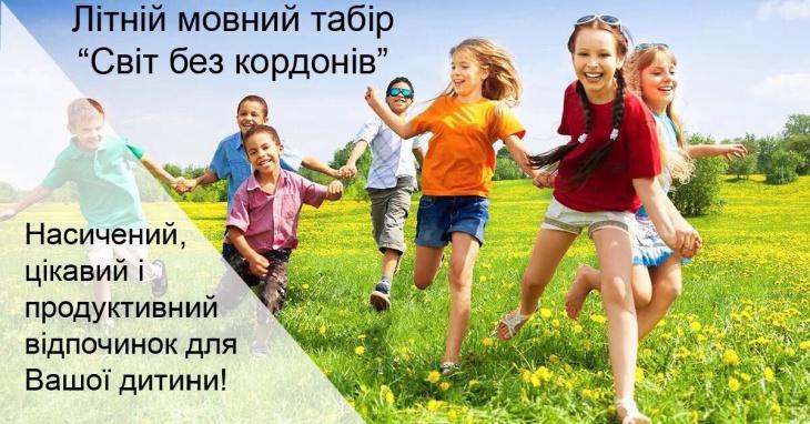 """Літній мовний табір """"Світ без кордонів"""""""