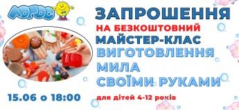 Майстер-класс по мыловарению для детей 4-14 лет