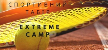 Спортивный лагерь Extreme Camp