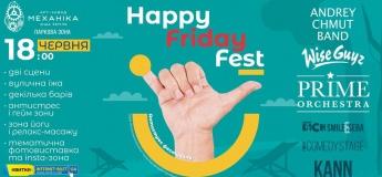 Летний фестиваль HAPPY FRIDAY FEST