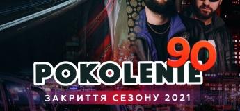 Фестиваль «Покоління 90-х»