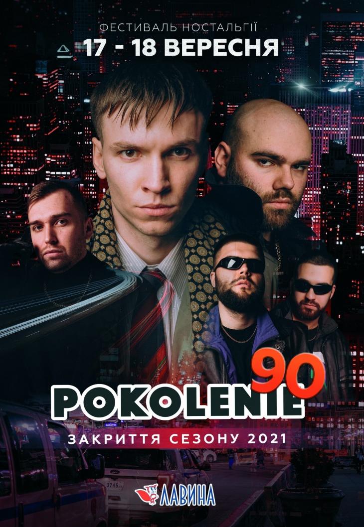 Фестиваль «Поколение 90-х»