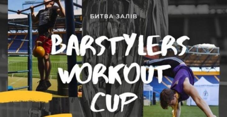 Турнир на лучшую команду воркаутер «Barstylers Workout Cup» - Битва залов 2021 »