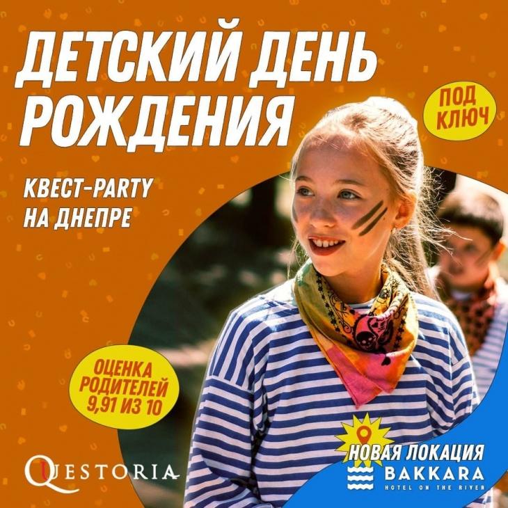 Квест-party на Дніпрі