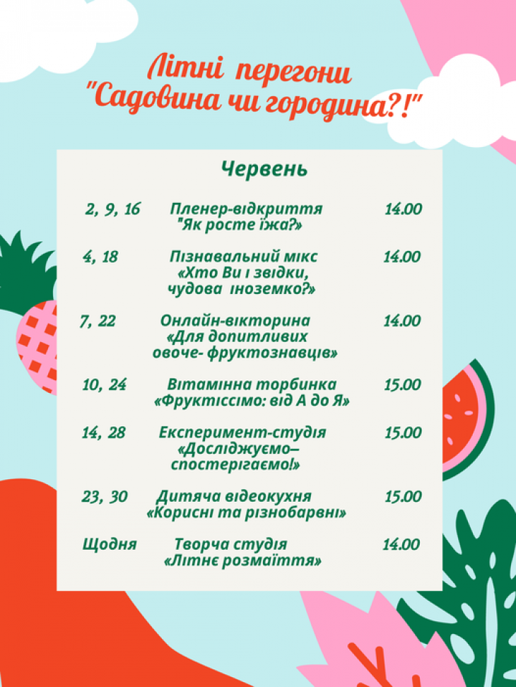 """Літні перегони """"Садовина чи городина"""""""