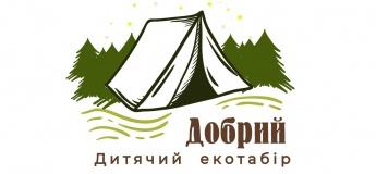 """Лагерь эковоспитания """"Добрый"""""""