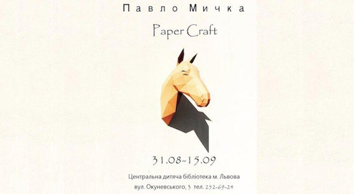 Відкриття виставки Павла Мички