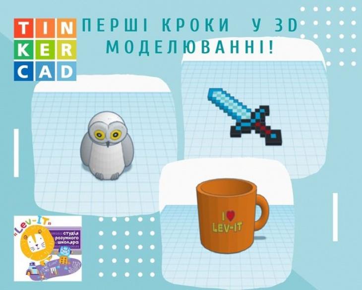 Експрес-курс «Перші кроки у 3D моделюванні»