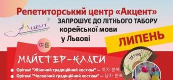 Літній табір корейської мови у Львові