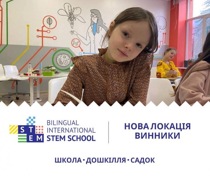 День відкритих дверей: Школа + Садок у Винниках