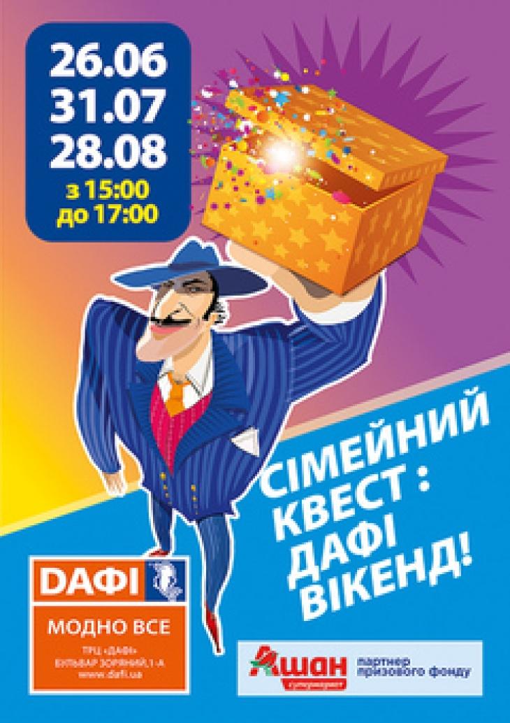 "Семейный квест ""Дафи уик-энд"""