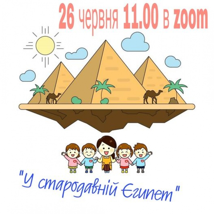 """Путешествие """"В древний Египет"""""""