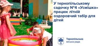 Літній оздоровчий табір для дітей