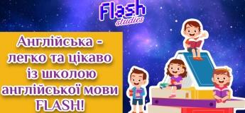 Школа английского языка Flash приглашает детей от 6 лет на online занятия по английскому языку!