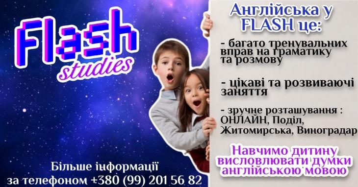 Школа англійської мови Flash запрошує дітей від 6 років на online заняття з англійської мови!