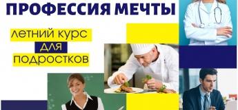 """Курс """"Выбор профессии"""" для подростков"""