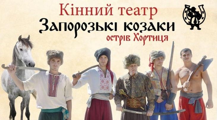 """Спектакль Конного театра """"Запорожские казаки"""""""