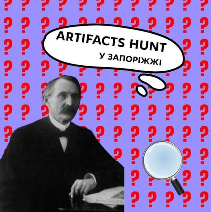 Игра Аrtifacts Hunt