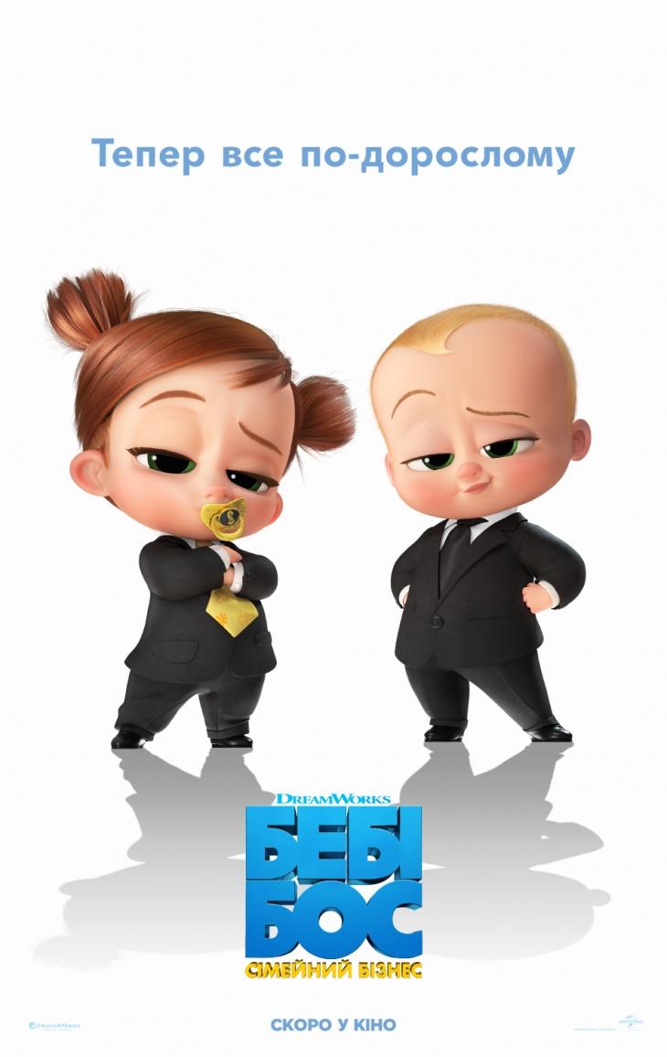 Бебі Бос - 2: Сімейний бізнес