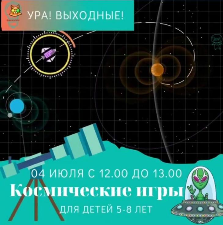 Космічні ігри