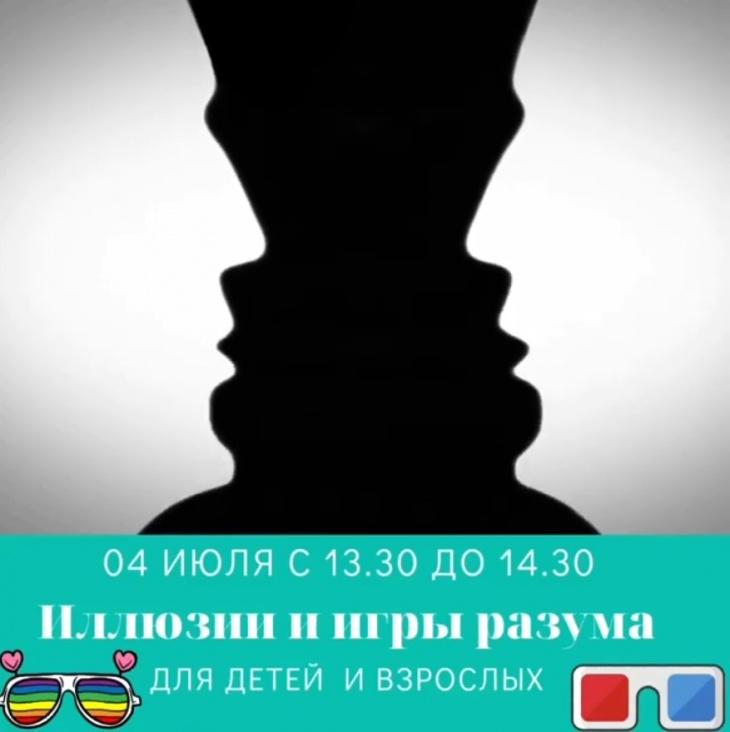 """Тематическая лекция """"Мир иллюзий"""""""