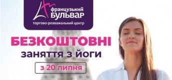 """Бесплатные занятия йогой в ТРЦ """"Французький бульвар"""""""