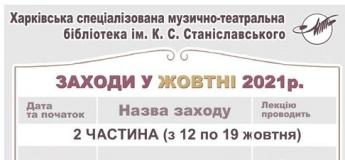 Афіша заходів в музично-театральній бібліотеці ім. К. С. Станіславського