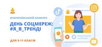 Интернет-конкурс «День соцсетей: #Я_в_тренде»: будь в соцсетях как рыба в воде