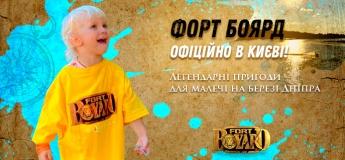 Форт Боярд: легендарна гра відтепер у Києві