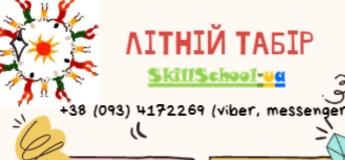 """Літній денний табір на базі Школи прикладного інтелекту """"SkillSchool-ua"""""""