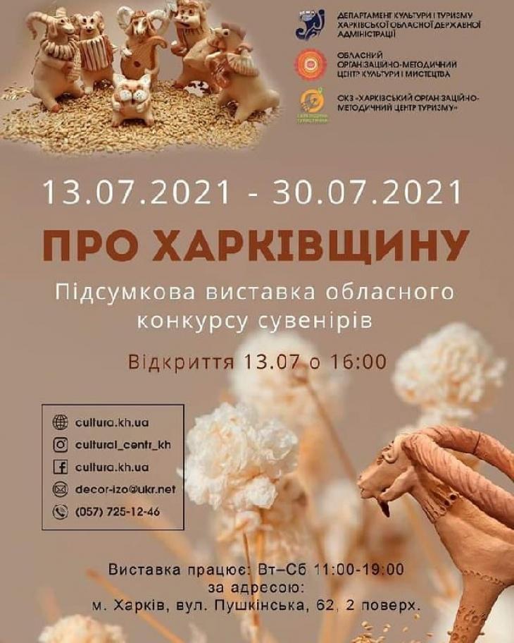 Выставка сувениров «О Харьковщине»