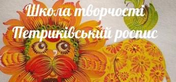 """Школа творчості """"Стилізація тварин Петриківським розписом"""""""
