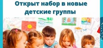 Набор в новые детские группы