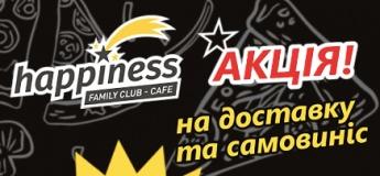Акція на доставку та самовиніс від Happiness family club - cafe