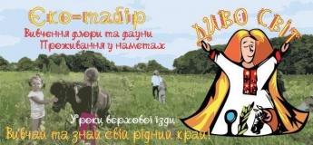 """Детский лагерь """"Дивосвіт"""""""