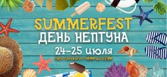День Нептуна/Summer Fest