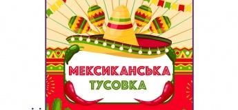 Мексиканська вечірка на Даринку