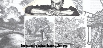 """Выставка графики """"Я твой, Украина, навеки!"""""""