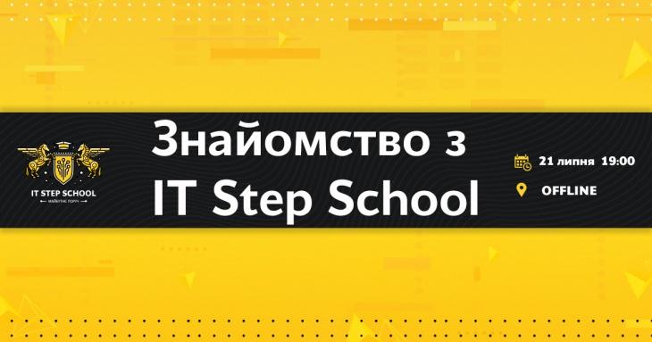 Знайомство з вчителями IT STEP SCHOOL