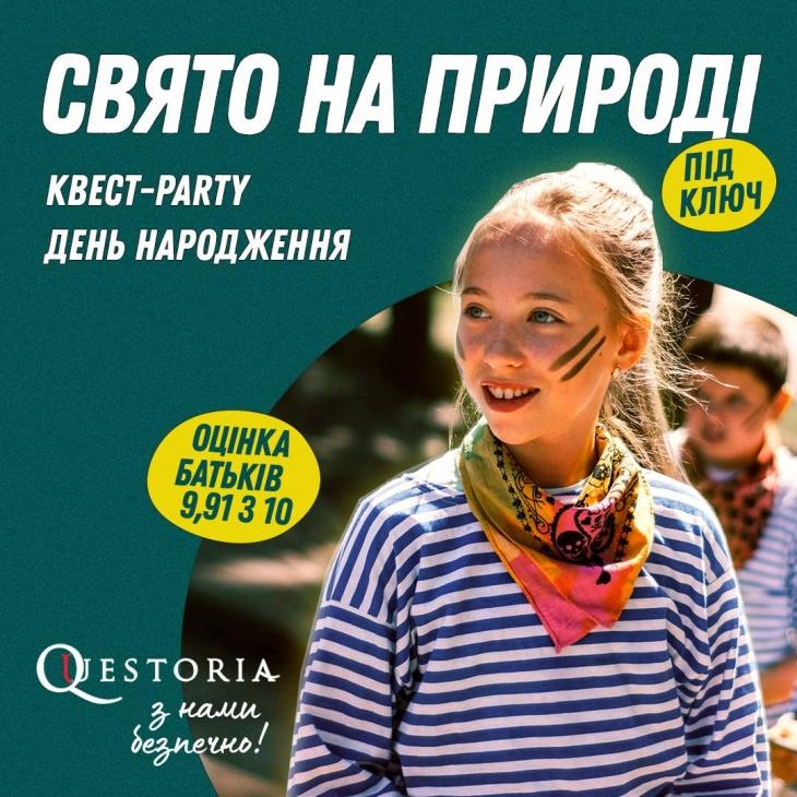 Ролевые квест-игры для детей от Questoria