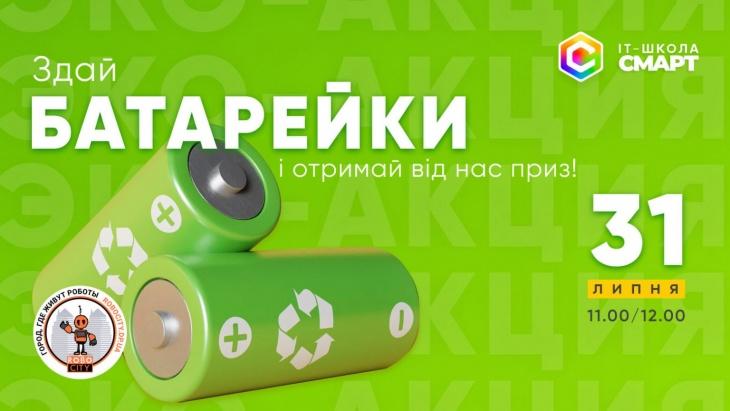 Эко-акция «Сдай батарейки»