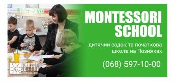 Дитячий садок MONTESSORI SCHOOL на Позняках запрошує дітей для навчання
